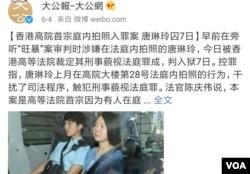 中国微博转载有关唐琳玲刑事藐视法庭罪名成立的报道。(截图由被访者提供)