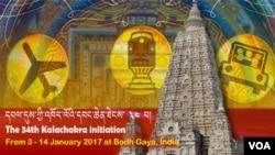 The 34th Kalachakra initiation