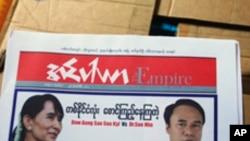 缅甸报纸登载昂山素季参加竞选活动照片
