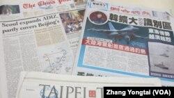 台湾媒体报道韩国宣布新的防空识别区(美国之音张永泰拍摄)