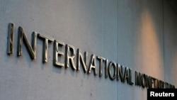 미국 워싱턴 D.C.에 위치한 국제통화기금(IMF).