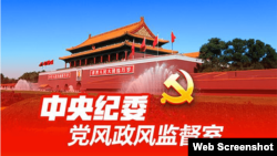 中纪委微信举报页面截图 (2016年1月3日)