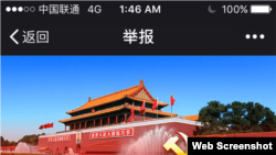 Thông tin chống tham nhũng trên mạng xã hội Trung Quốc WeChat.
