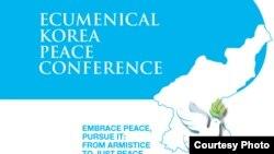 미국 남부 조지아 주 애틀란타에서 오는 15일부터 사흘간 '한반도 평화를 위한 기독교인 대회'(Korean Peace Conference) 포스터.