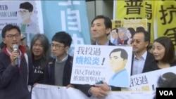 香港民主派立法會議員和支持者抗議取消議員資格案件聆訊