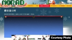 北美航空航天防御司令部追蹤聖誕老人網中文界面