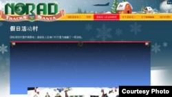 北美航空航天防禦司令部追蹤聖誕老人網中文界面(NORAD Tracks Santa)