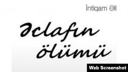 """İntiqam Əliyevin yeni romanı: """"Əclafın ölümü"""""""