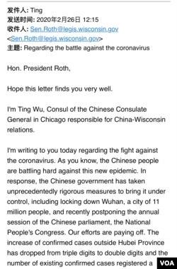 2020年2月26日中国驻芝加哥总领馆领事通过私人邮箱发出的第一封电子邮件。