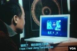 藏人女作家唯色的丈夫、中國學者及維權人士王力雄,與參與對話的中國維權律師江天勇測試互聯網視頻對話軟件