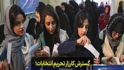 گسترش کارزار تحریم انتخابات؛ تحریمکنندگان میگویند رای مردم هیچ تاثیری در شرایط ایران ندارد