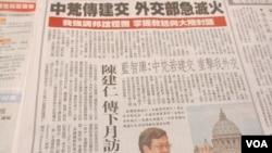 台灣傳媒報道中國與梵蒂岡有可能建交(翻拍聯合報)