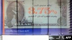 Các ngân hàng tại Ai cập đã mua gần như tất cả những món nợ được chính phủ đưa ra đấu giá
