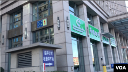 李成赫在北京登記的公司地址只是一幢民宅。(美國之音葉兵拍攝)