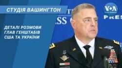 Студія Вашингтон. Деталі розмови глав генштабів США та України