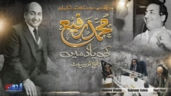 Rafi Tribute: Urdu Radio Show