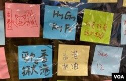 连侬说展览义工仿制的连侬墙留言便利贴。 (美国之音/汤惠芸)