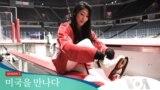 [미국을 만나다2] 도전! 겨울 스포츠의 꽃 하키