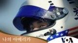 [나의 아메리카] '시속 200마일의 꿈' 카레이서 최해민