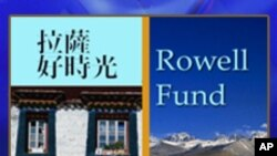 Zhu Rui's Book and Rowell Fund
