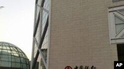 中国银行总行大楼一角