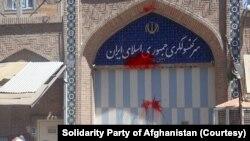 ایراني چارواکي وايي مظاهره کوونکو یې کابل کې د سفارت سپکاوی کړی