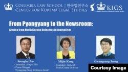10일 미국 컬럼비아대 로스쿨 한국법연구소에서는 탈북민 출신 기자 주성하, 강미진, 정광성 씨가 참석하는 강연회가 열릴 예정이다.
