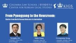 [뉴스풍경 오디오] 한국 탈북민 기자단 미 국무부 초청으로 미국 방문