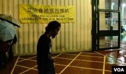 香港立法會九龍西補選市民冒雨到票站投票。(美國之音湯惠芸攝)