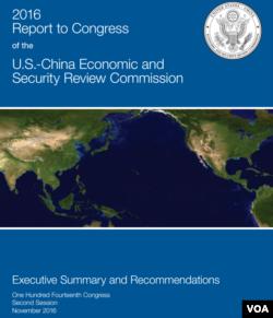 美国国会下属的美中经济与安全审议委员会的2016年年度报告封面的顶部