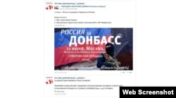 Screenshot showing an advertisement for a June 11 rally in Moscow to support Novorossiya, an imperial-era term used by Russian nationalists to describe historic territory stretching from Moldova across southern Ukraine, Crimea and into southern Russia