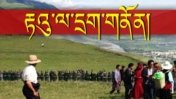 The Kham Tawu Shootings and New Utterances from Beijing on Tibet Policy
