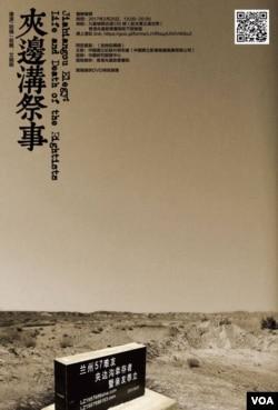 《夹边沟祭事》海报 (网络图片)