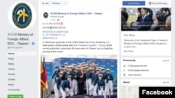 台灣外交部臉書官網轉貼美國白宮官網照片,台灣青天白日旗幟在特朗普與美國空軍學院學生合照左邊(台灣外交部臉書)