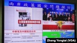 台灣立法院有關信息安全的質詢圖片 (美國之音張永泰拍攝)