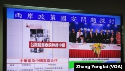 台湾立法院有关信息安全的质询图片 (美国之音张永泰拍摄)