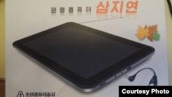 북한이 개발했다고 발표한 테블릿 PC '삼지연. (자료사진)
