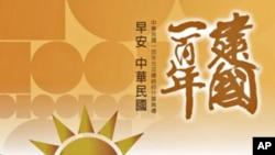 中華民國建國百年慶典將從1月1日展開