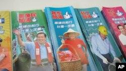 馬英九競選政見手冊
