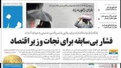 وزیر اقتصاد ایران در آستانه استیضاح