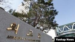 한국 서울의 외교부 건물.