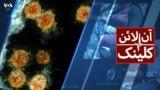 online clinic coronavirus new variant
