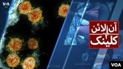 کرونا وائرس کی نئی قسم کیا ہے اور کتنی خطرناک ہے؟