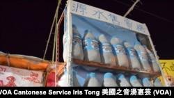 有攤位諷刺去年多個公共屋村被發現食水含鉛量超標 (攝影﹕美國之音湯惠芸)