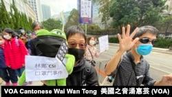 遊行人士拉著大型標語要求特首林鄭月娥交待懲教署製造的CSI口罩去向 (攝影:美國之音湯惠芸)