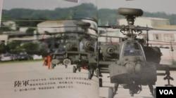 台灣國防部公佈2015年國防報告書內頁(美國之音記者李逸華拍攝)