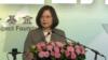 蔡英文讚《台灣關係法》主張台灣更大亞太角色