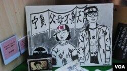 街頭六四小型展覽,展出李明慧繪畫的卡通版六四學生領袖 (美國之音湯惠芸拍攝)