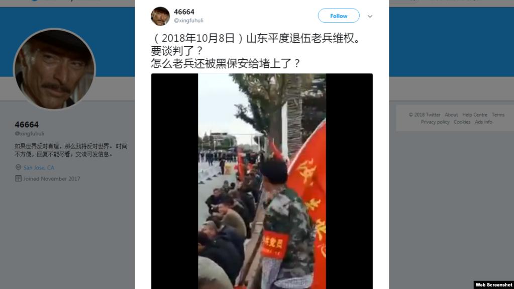 网上目前流传大量山东平度市内,维权老兵和当局维稳力量对峙的视频(推特截图)