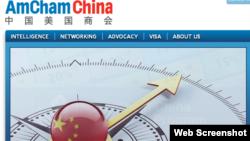 中國美國商會網站